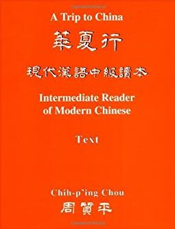 A Trip to China (Two Vols.: Text Book & Vocabulary Book)